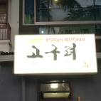 I don't know what that Korean character on the left means, but I'm sure it doesn't mean what I think it means.